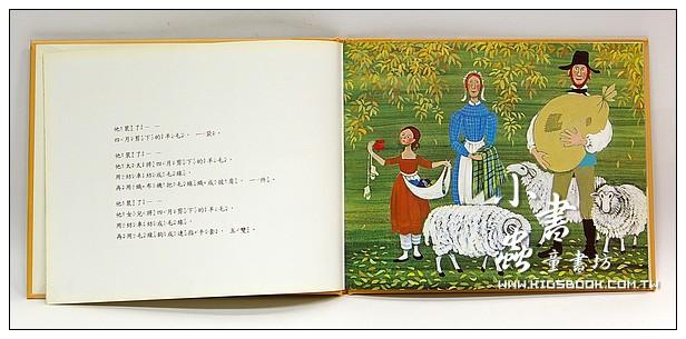 內頁放大:生命力量繪本1-10:駕牛篷車的人