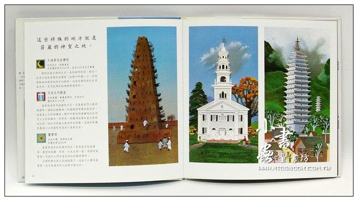 內頁放大:好想看世界的神聖之地 (79折)