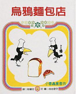 生命力量繪本3-11:烏鴉麵包店(美味繪本)79折