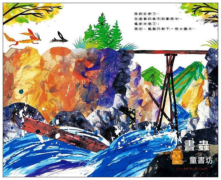 內頁放大:在圓木橋上搖晃  (79折)