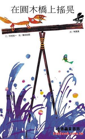 在圓木橋上搖晃  (79折)