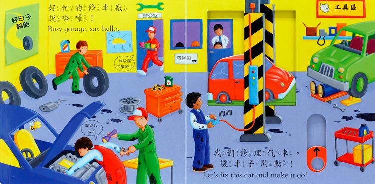 內頁放大:推、拉、轉(交通工具):好棒的修車廠(79折)