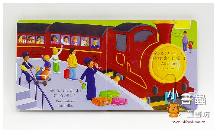 內頁放大:推、拉、轉硬頁操作書:好棒的火車(79折)