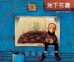 環保繪本(中階)地下花園 <親近植物繪本>(絕版書)現貨數量:2