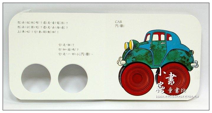 內頁放大:我最喜歡車子(快樂學習洞洞書)(79折)