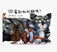 艾瑞.卡爾遊戲書:你看到我的貓嗎?(語言遊戲)(79折)