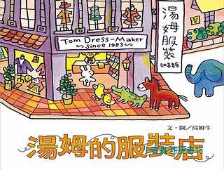 湯姆的服裝店:湯姆牛繪本4(79折)