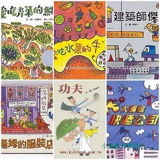 湯姆牛繪本6合1(79折)愛吃青菜的鱷魚+愛吃水果的牛+ 建築師傑克+湯姆的服裝店+ 大嘴鳥快遞公司+功夫