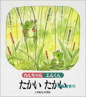 小青蛙繪本2:好高 好高(日文版,附中文翻譯)
