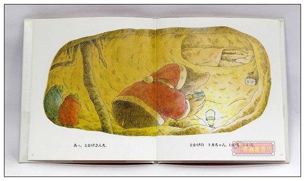 內頁放大:小青蛙繪本4:好棒 好棒(日文版,附中文翻譯)樣書出清(現貨數量:1)