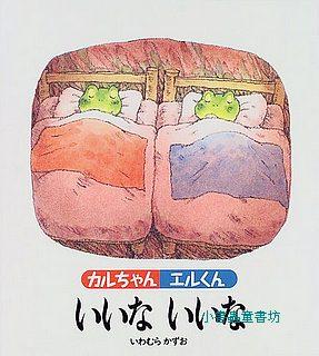 小青蛙繪本4:好棒 好棒(日文版,附中文翻譯)樣書出清(現貨數量:1)