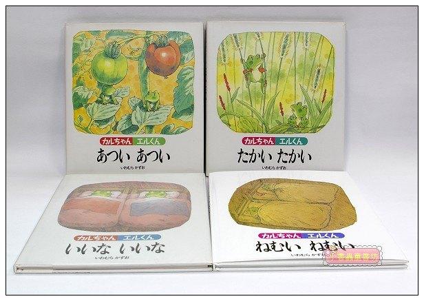 內頁放大:小青蛙繪本4合1(日文版,附中文翻譯)