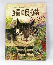獨眼貓(85折)