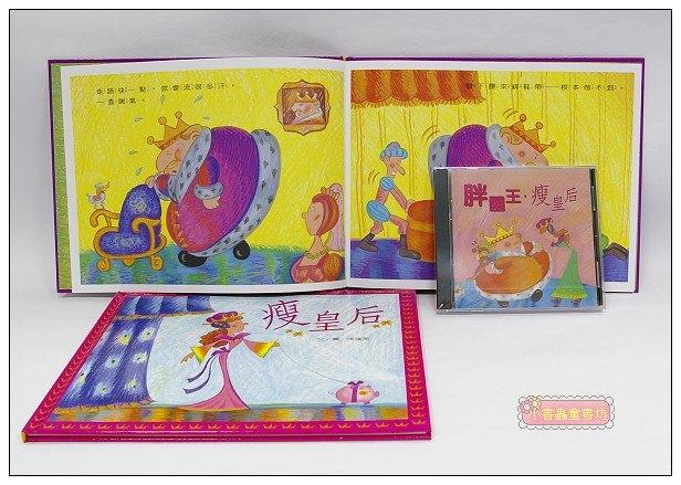 內頁放大:音樂劇繪本1:胖國王.瘦皇后(2書1CD)(85折)(信誼幼兒文學獎)