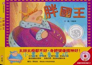 音樂劇繪本1:胖國王.瘦皇后(2書1CD)(79折)(信誼幼兒文學獎)