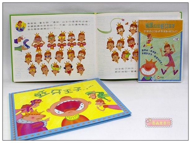 內頁放大:音樂劇繪本2:眼鏡公主.蛀牙王子(2書1CD1DVD)(79折)