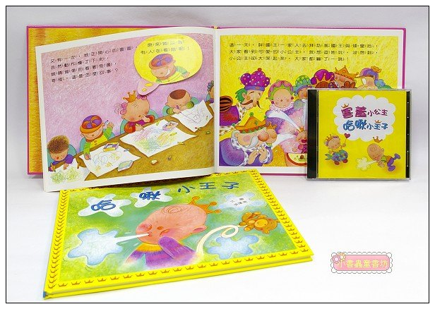 內頁放大:音樂劇繪本3:害羞小公主.哈啾小王子 (2書1CD)(79折)