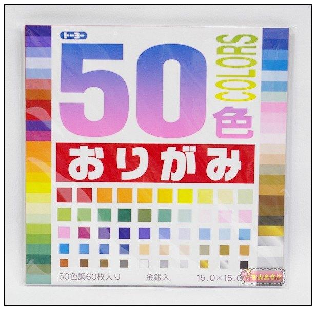 內頁放大:日本色紙(TOYO)50色 (15cm)