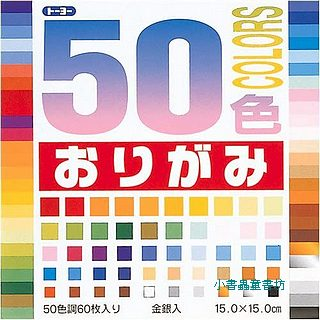 日本色紙(TOYO)50色 (15cm)
