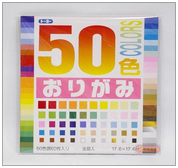 內頁放大:日本色紙(TOYO)50色 (17.6cm)
