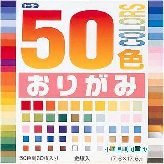 日本色紙(TOYO)50色 (17.6cm)