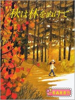 小泉留美子四季繪本3:在秋天穿過樹林