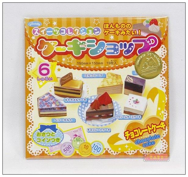 內頁放大:日本色紙:蛋糕摺紙遊戲2