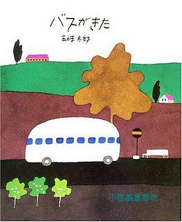 巴士到站了:五味太郎繪本(日文版,附中文翻譯)