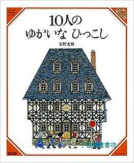 安野光雅繪本:10個人快樂的搬家(日文版)