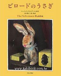 天鵝絨兔子(日文版,附中文翻譯)