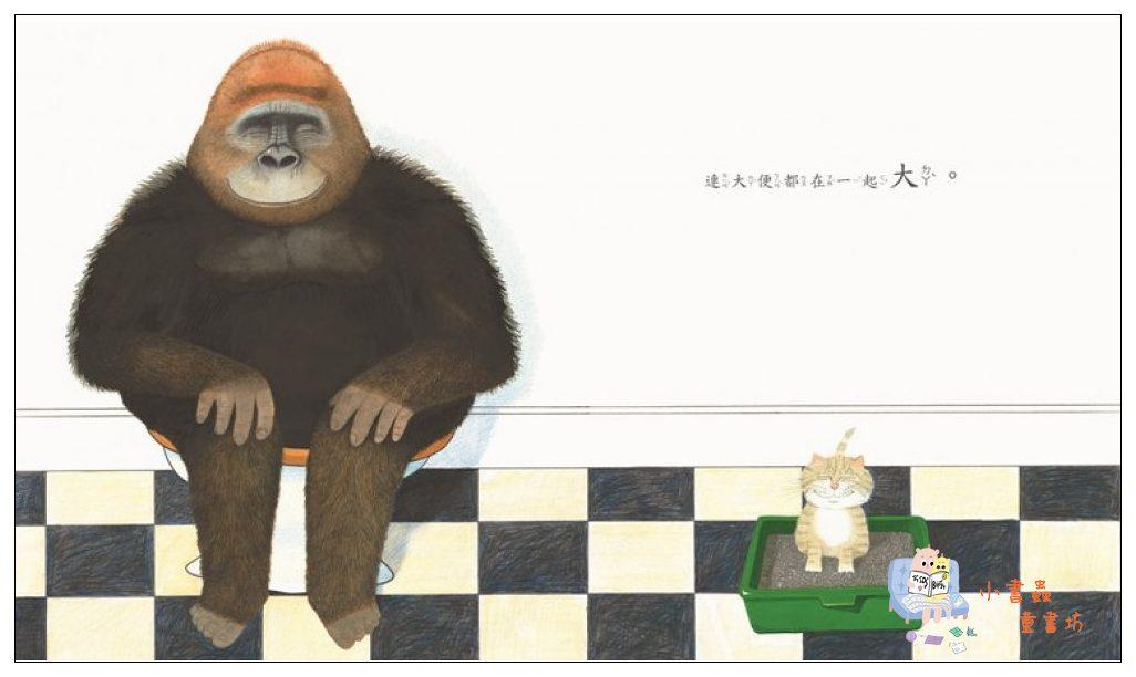 內頁放大:情緒繪本5-11:大猩猩和小星星(生氣、害怕、開心)(85折)