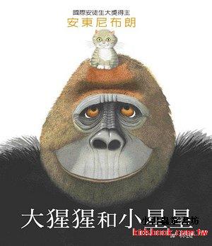 情緒繪本5-11:大猩猩和小星星(生氣、害怕、開心)(85折)