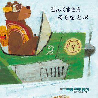 憨憨熊遨翔天際:憨憨熊繪本18(日文版,附中文翻譯)