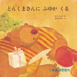 憨憨熊,冬天來了:憨憨熊繪本19 (日文版,附中文翻譯)