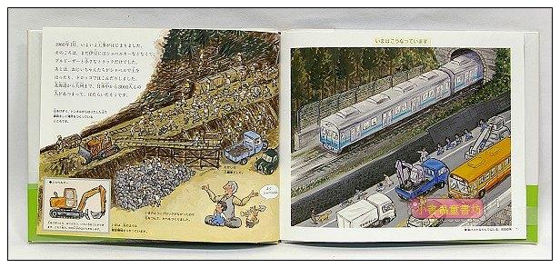 內頁放大:鈴木守繪本:電車來到我住的地方(日文版,附中文翻譯)