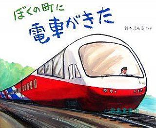 鈴木守繪本:電車來到我住的地方(日文版,附中文翻譯)