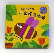 好忙的動物1:小蜜蜂嗡嗡嗡 (寶寶愛閱讀 79折書展)