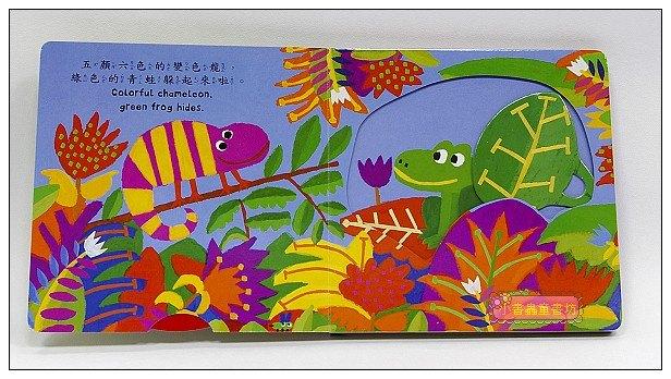 內頁放大:推、拉、轉硬頁操作書(中文):五顏六色變色龍(現貨數量:1)