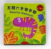 推、拉、轉硬頁操作書(中文):五顏六色變色龍(現貨數量:1)