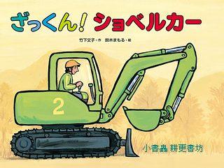 車子工作繪本5:挖吧!挖土機