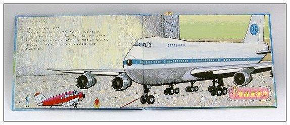 內頁放大:懷舊交通工具繪本Ⅳ:飛吧!小螺旋槳飛機(日文版,附中文翻譯)