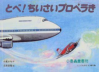 懷舊交通工具繪本Ⅳ:飛吧!小螺旋槳飛機(日文版,附中文翻譯)