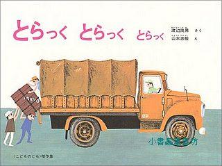 懷舊交通工具繪本Ⅰ:卡車 卡車(日文版,附中文翻譯)