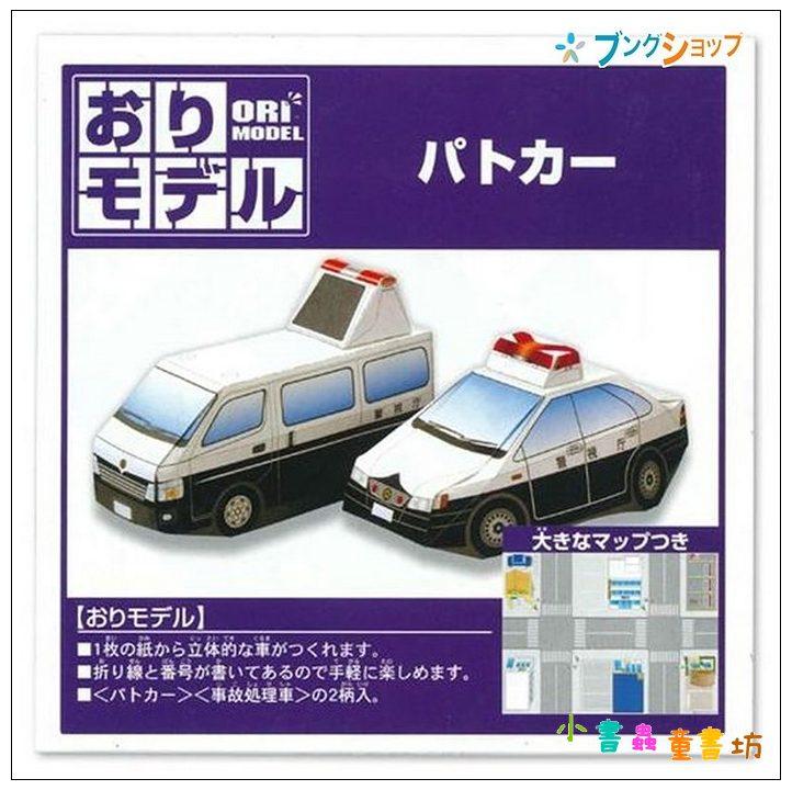 內頁放大:日本摺紙材料包:警車(中級)現貨數量>5