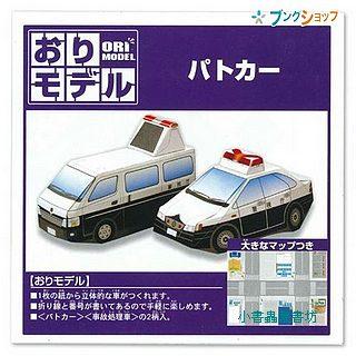 日本摺紙材料包:警車(中級)現貨數量>5