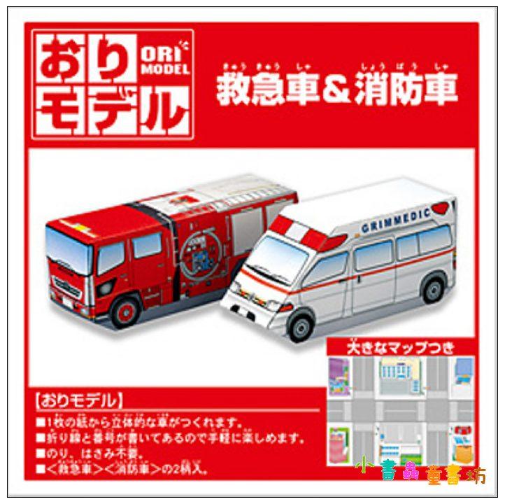 內頁放大:日本摺紙材料包:消防車、救護車(中級)現貨數量:4