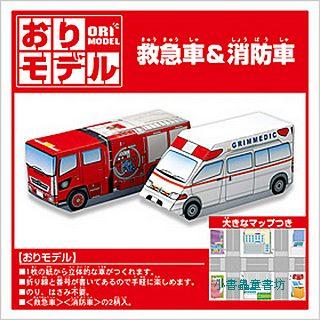 日本摺紙材料包:消防車、救護車(中級)現貨數量:4