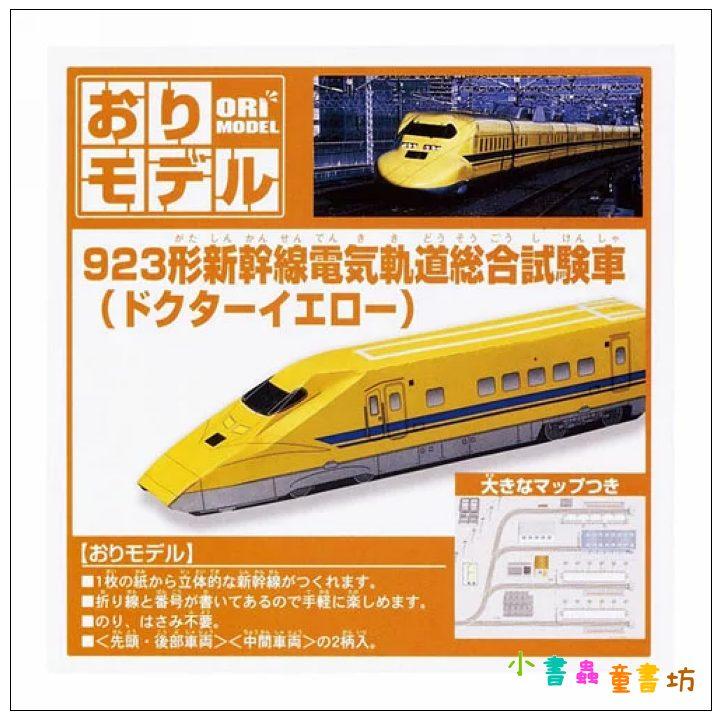 內頁放大:日本摺紙材料包:923形新幹線(中級)現貨數量:5