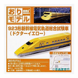 日本摺紙材料包:923形新幹線(中級)現貨數量:5