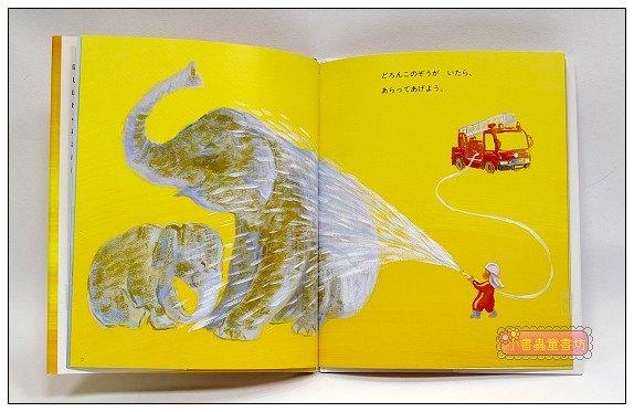 內頁放大:我的消防車(日文) (附中文翻譯)